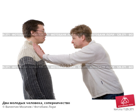 Два молодых человека, соперничество, фото № 129371, снято 8 марта 2007 г. (c) Валентин Мосичев / Фотобанк Лори