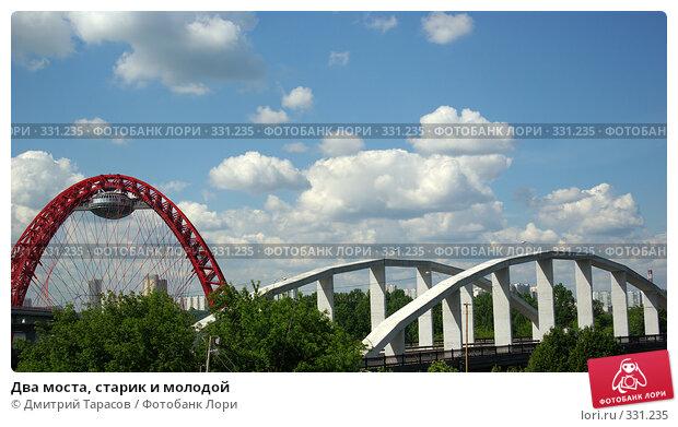 Два моста, старик и молодой, фото № 331235, снято 20 июня 2008 г. (c) Дмитрий Тарасов / Фотобанк Лори