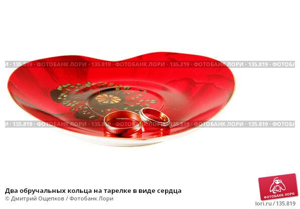 Два обручальных кольца на тарелке в виде сердца, фото № 135819, снято 22 ноября 2006 г. (c) Дмитрий Ощепков / Фотобанк Лори