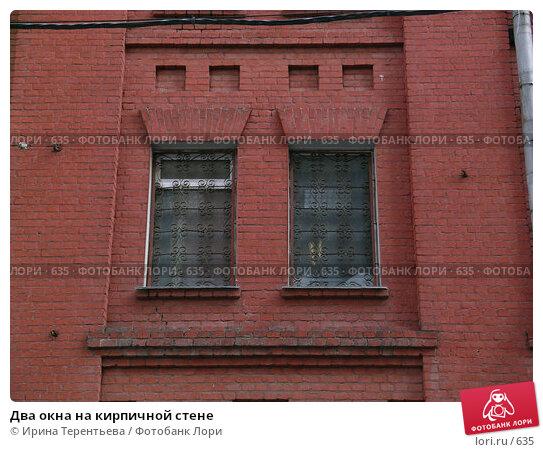 Два окна на кирпичной стене, эксклюзивное фото № 635, снято 17 апреля 2004 г. (c) Ирина Терентьева / Фотобанк Лори