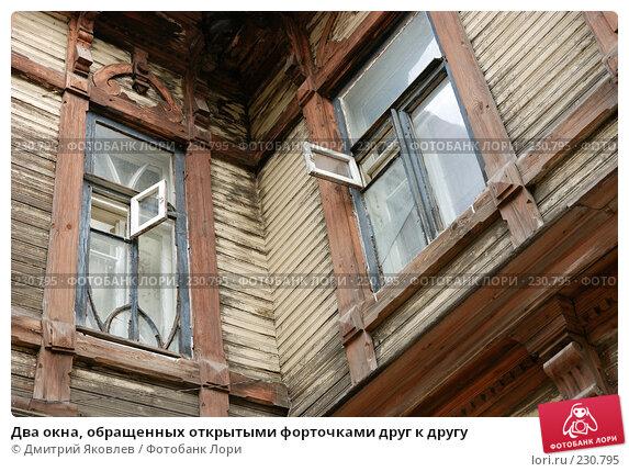 Два окна, обращенных открытыми форточками друг к другу, фото № 230795, снято 16 сентября 2007 г. (c) Дмитрий Яковлев / Фотобанк Лори