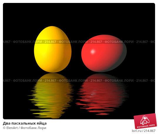 Два пасхальных яйца, иллюстрация № 214867 (c) ElenArt / Фотобанк Лори