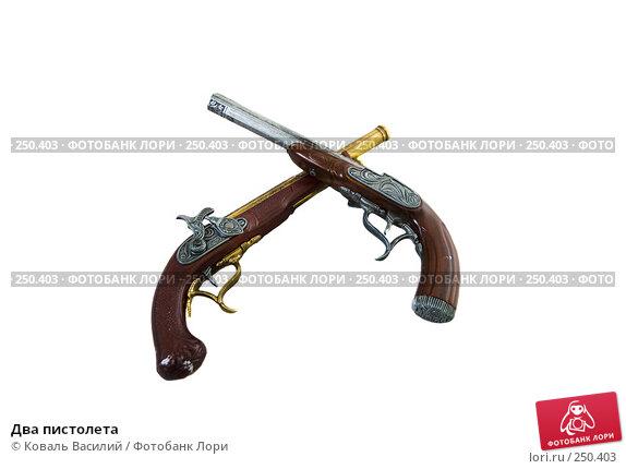 Два пистолета, фото № 250403, снято 7 января 2006 г. (c) Коваль Василий / Фотобанк Лори
