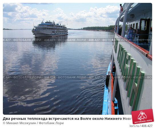 Купить «Два речных теплохода встречаются на Волге около Нижнего Новгорода», фото № 408427, снято 12 июня 2005 г. (c) Михаил Мозжухин / Фотобанк Лори