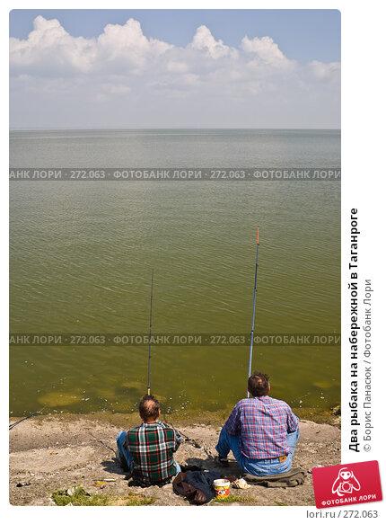 Купить «Два рыбака на набережной в Таганроге», фото № 272063, снято 30 апреля 2008 г. (c) Борис Панасюк / Фотобанк Лори
