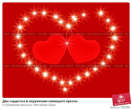 Два сердечка в окружении сияющего ореола, иллюстрация № 178599 (c) Лукиянова Наталья / Фотобанк Лори