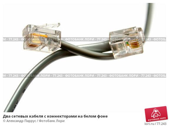 Купить «Два сетевых кабеля с коннекторами на белом фоне», фото № 77243, снято 9 октября 2006 г. (c) Александр Паррус / Фотобанк Лори