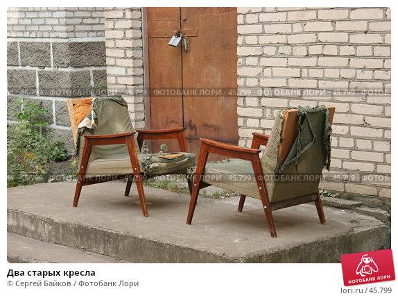 Два старых кресла, фото № 45799, снято 27 сентября 2005 г. (c) Сергей Байков / Фотобанк Лори
