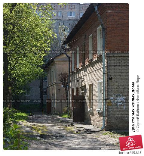 Два старых жилых дома, фото № 45815, снято 16 мая 2007 г. (c) Сергей Байков / Фотобанк Лори