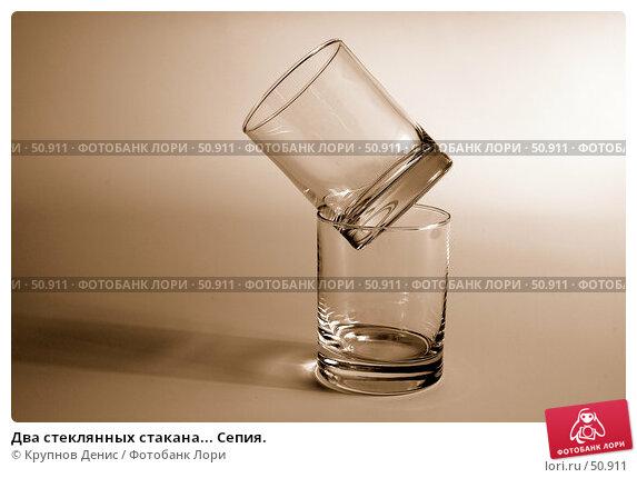 Два стеклянных стакана... Сепия., фото № 50911, снято 8 мая 2007 г. (c) Крупнов Денис / Фотобанк Лори