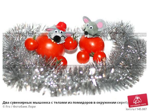 Купить «Два сувенирных мышонка с телами из помидоров в окружении серебряной мишуры», фото № 145087, снято 23 апреля 2018 г. (c) Fro / Фотобанк Лори