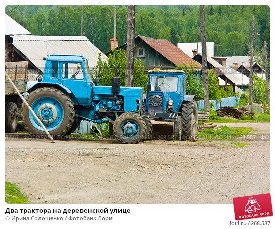 Два трактора на деревенской улице, фото № 268587, снято 11 июня 2006 г. (c) Ирина Солошенко / Фотобанк Лори