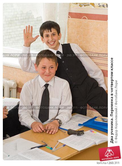 Два ученика. Перемена в четвертом классе, фото № 260311, снято 23 апреля 2008 г. (c) Федор Королевский / Фотобанк Лори