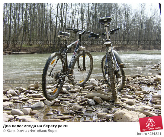 Два велосипеда на берегу реки, фото № 234511, снято 1 января 2003 г. (c) Юлия Ухина / Фотобанк Лори