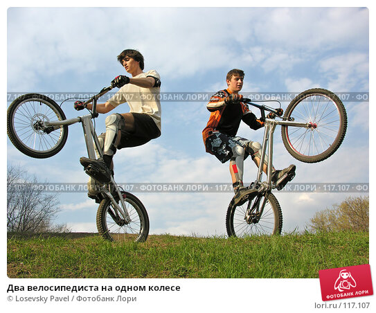 Два велосипедиста на одном колесе, фото № 117107, снято 5 мая 2006 г. (c) Losevsky Pavel / Фотобанк Лори