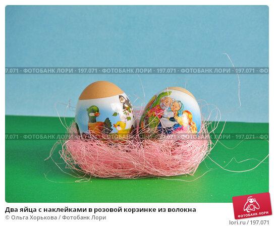 Два яйца с наклейками в розовой корзинке из волокна, фото № 197071, снято 8 апреля 2007 г. (c) Ольга Хорькова / Фотобанк Лори