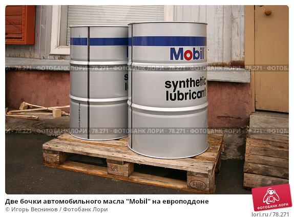 """Две бочки автомобильного масла """"Mobil"""" на европоддоне, фото № 78271, снято 1 сентября 2007 г. (c) Игорь Веснинов / Фотобанк Лори"""
