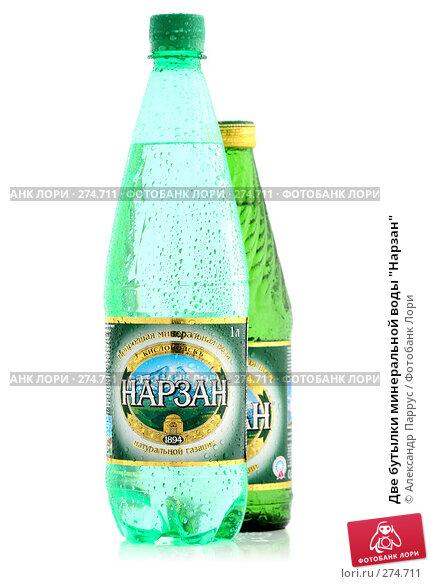 """Две бутылки минеральной воды """"Нарзан"""", фото № 274711, снято 6 мая 2008 г. (c) Александр Паррус / Фотобанк Лори"""