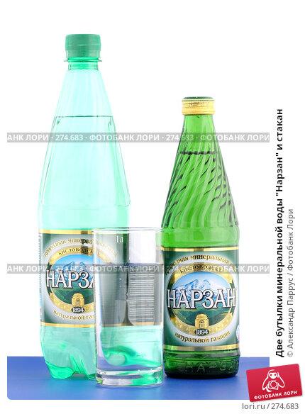 """Две бутылки минеральной воды """"Нарзан"""" и стакан, фото № 274683, снято 5 мая 2008 г. (c) Александр Паррус / Фотобанк Лори"""