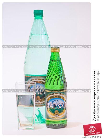 Две бутылки нарзана и стакан, эксклюзивное фото № 275223, снято 6 мая 2008 г. (c) Александр Щепин / Фотобанк Лори