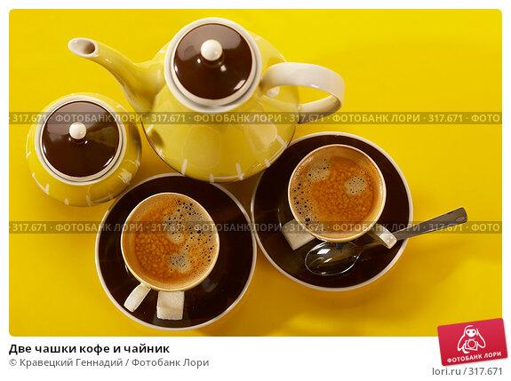 Купить «Две чашки кофе и чайник», фото № 317671, снято 8 декабря 2005 г. (c) Кравецкий Геннадий / Фотобанк Лори