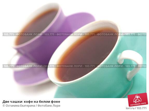 Две чашки  кофе на белом фоне, фото № 103771, снято 24 июля 2017 г. (c) Останина Екатерина / Фотобанк Лори
