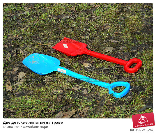 Две детские лопатки на траве, эксклюзивное фото № 240287, снято 31 марта 2008 г. (c) lana1501 / Фотобанк Лори