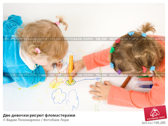Две девочки рисуют фломастерами, фото № 195295, снято 19 января 2008 г. (c) Вадим Пономаренко / Фотобанк Лори