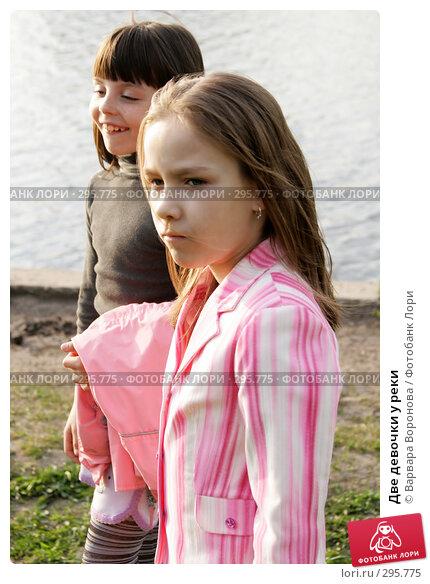 Две девочки у реки, фото № 295775, снято 5 мая 2008 г. (c) Варвара Воронова / Фотобанк Лори