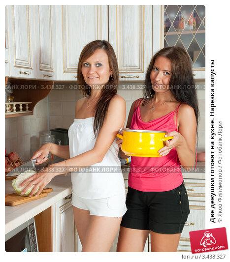 картинки две девушки готовят