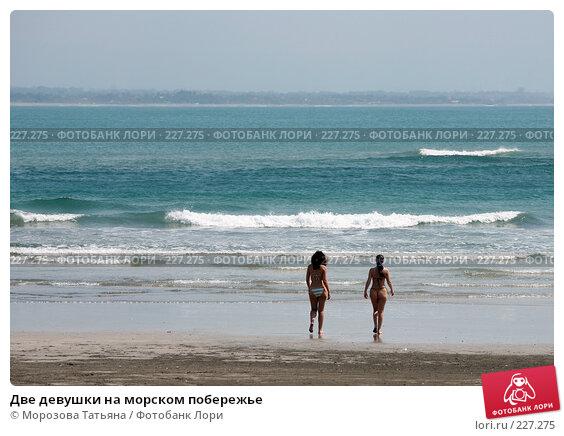 Купить «Две девушки на морском побережье», фото № 227275, снято 22 октября 2007 г. (c) Морозова Татьяна / Фотобанк Лори