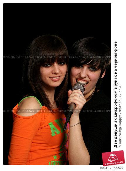 Две девушки с микрофоном в руках на черном фоне, фото № 153527, снято 4 мая 2007 г. (c) Александр Паррус / Фотобанк Лори