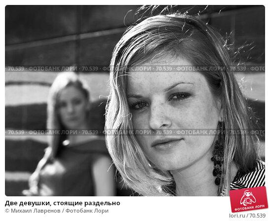Две девушки, стоящие раздельно, фото № 70539, снято 24 сентября 2006 г. (c) Михаил Лавренов / Фотобанк Лори