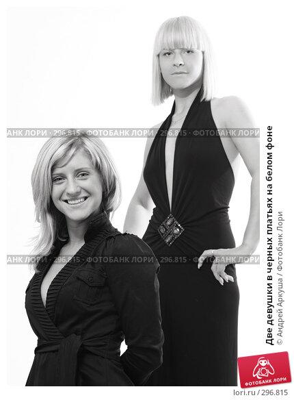 Две девушки в черных платьях на белом фоне, фото № 296815, снято 2 марта 2008 г. (c) Андрей Аркуша / Фотобанк Лори