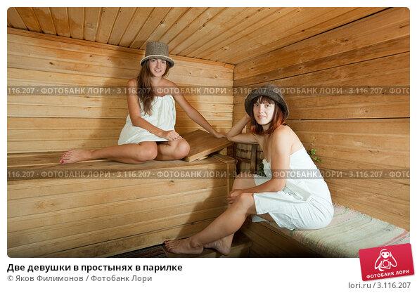 девушки в простыне в сауне