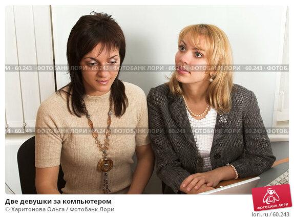 Две девушки за компьютером, фото № 60243, снято 26 мая 2007 г. (c) Харитонова Ольга / Фотобанк Лори