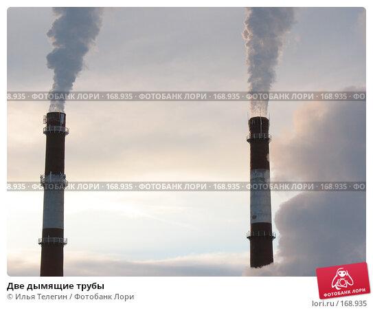 Две дымящие трубы, фото № 168935, снято 8 января 2008 г. (c) Илья Телегин / Фотобанк Лори