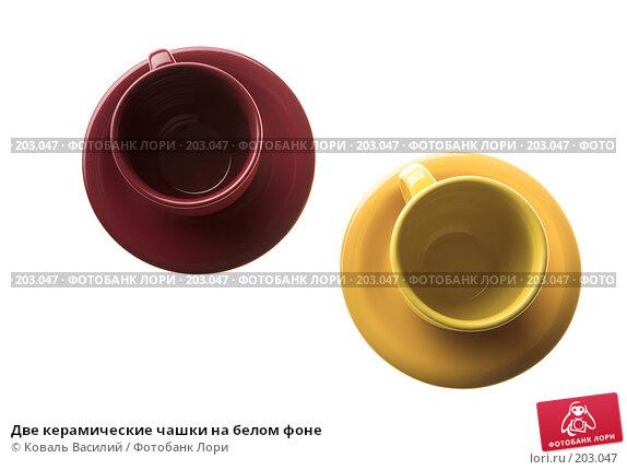 Две керамические чашки на белом фоне, фото № 203047, снято 3 февраля 2008 г. (c) Коваль Василий / Фотобанк Лори