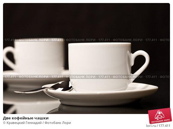 Две кофейные чашки, фото № 177411, снято 24 октября 2005 г. (c) Кравецкий Геннадий / Фотобанк Лори