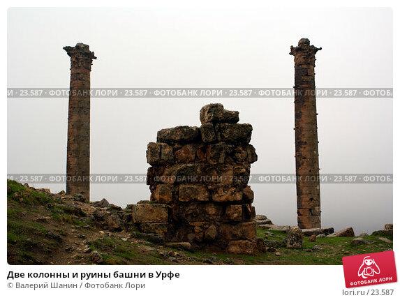 Две колонны и руины башни в Урфе, фото № 23587, снято 5 ноября 2006 г. (c) Валерий Шанин / Фотобанк Лори