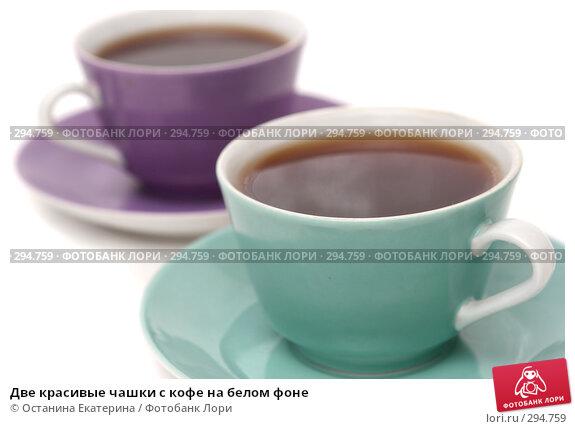 Купить «Две красивые чашки с кофе на белом фоне», фото № 294759, снято 18 октября 2007 г. (c) Останина Екатерина / Фотобанк Лори