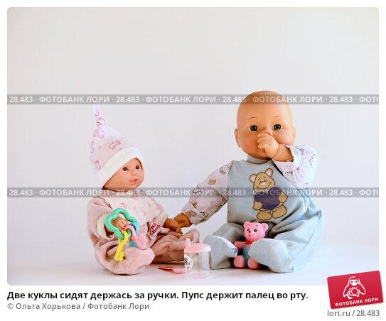 Две куклы сидят держась за ручки. Пупс держит палец во рту., фото № 28483, снято 28 марта 2007 г. (c) Ольга Хорькова / Фотобанк Лори