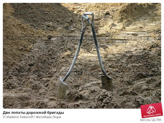 Две лопаты дорожной бригады, фото № 22791, снято 2 апреля 2005 г. (c) Vladimir Fedoroff / Фотобанк Лори