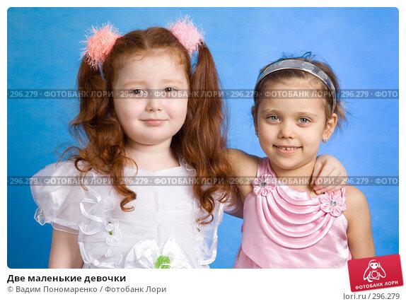 Купить «Две маленькие девочки», фото № 296279, снято 8 марта 2008 г. (c) Вадим Пономаренко / Фотобанк Лори