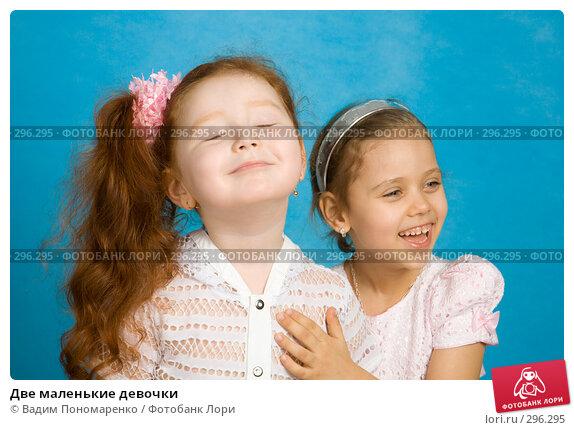 Две маленькие девочки, фото № 296295, снято 8 марта 2008 г. (c) Вадим Пономаренко / Фотобанк Лори