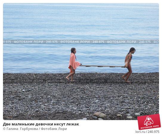 Две маленькие девочки несут лежак, фото № 240975, снято 24 июня 2005 г. (c) Галина  Горбунова / Фотобанк Лори