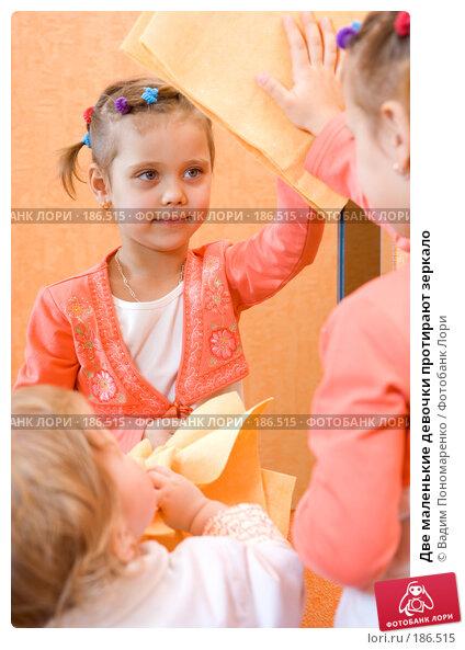 Две маленькие девочки протирают зеркало, фото № 186515, снято 19 января 2008 г. (c) Вадим Пономаренко / Фотобанк Лори