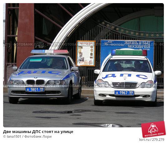 Две машины ДПС стоят на улице, эксклюзивное фото № 279279, снято 5 мая 2008 г. (c) lana1501 / Фотобанк Лори