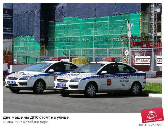 Две машины ДПС стоят на улице, эксклюзивное фото № 282539, снято 5 мая 2008 г. (c) lana1501 / Фотобанк Лори