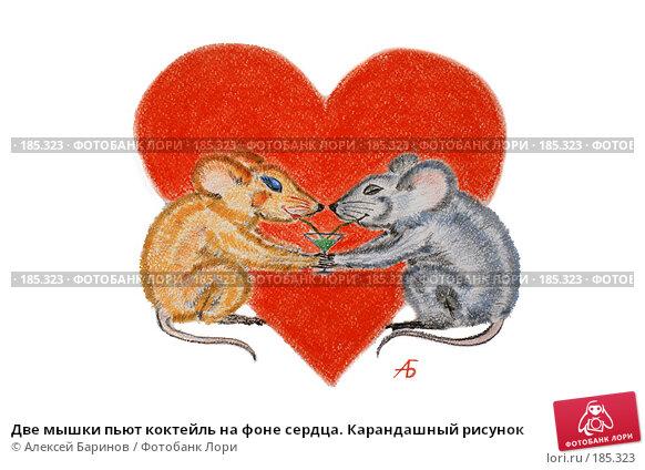 Две мышки пьют коктейль на фоне сердца. Карандашный рисунок, фото № 185323, снято 24 января 2008 г. (c) Алексей Баринов / Фотобанк Лори